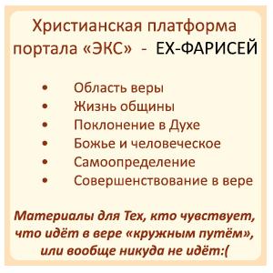 exfarisey-banner